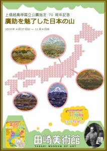 田崎美術館2019企画展フライヤー