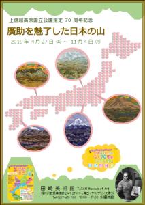 上信越高原国立公園指定70周年廣助を魅了した日本の山